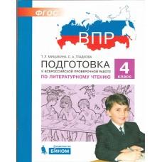 ВПР. Литературное чтение. 4 класс. Подготовка к Всероссийской проверочной работе