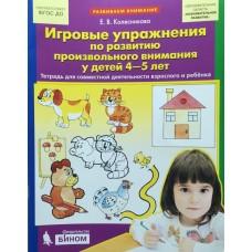 Игровые упражнения по развитию произвольного внимания у детей 4-5 лет. Рабочая тетрадь