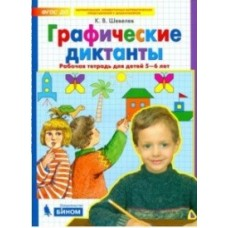 Графические диктанты. Рабочая тетрадь для детей 5-6 лет. ФГОС