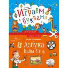 Азбука Бабы Яги. Книжка в тетрадке