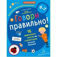 Говори правильно! Тетрадь по развитию речи для детей 6-7 лет