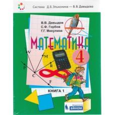 Математика. 4 класс. В 2-х частях. Часть 1. Учебник. ФГОС