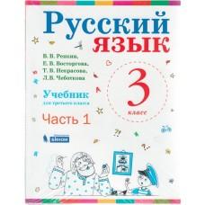 Русский язык. 3 класс. В 2-х частях. Часть 1. Учебник. ФГОС