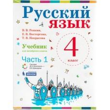 Русский язык. 4 класс. В 2-х частях. Часть 2. Учебник. ФГОС