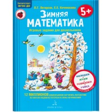Зимняя математика
