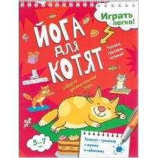 Йога для котят. Читаем, считаем, играем!