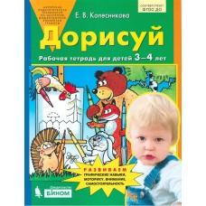 Дорисуй. Рабочая тетрадь для детей 3-4 лет. ФГОС