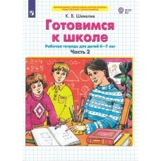 Готовимся к школе. Рабочая тетрадь для детей 6-7 лет. Часть 4. ФГОС