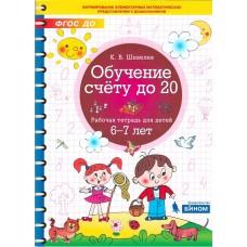 Обучение счету до 20. Рабочая тетрадь для детей 6-7 лет