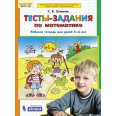 Тесты-задания по математике. Рабочая тетрадь для детей 5-6 лет. ФГОС
