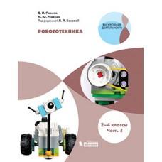 Робототехника. Уровень 1. 2-4 классы. В 4-х частях. Часть 4