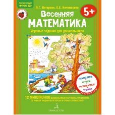 Весенняя математика. Для детей 5-7 лет. ФГОС.