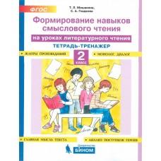 Формирование навыков смыслового чтения на уроках литературного чтения. 2 класс