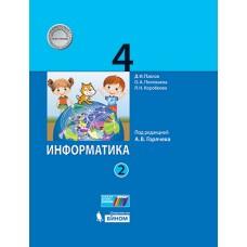 Информатика. 4 класс. Учебник. В 2-х частях. Часть 2
