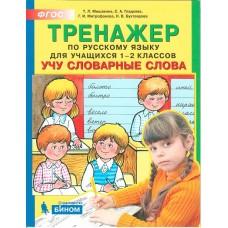 Тренажер по русскому языку. 1-2 классы. Учу словарные слова. ФГОС