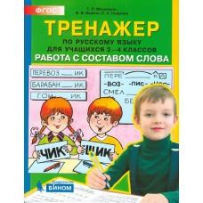 Тренажер по русскому языку. 2-4 классы. Работа с составом слова. ФГОС