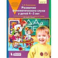 Развитие фонематического слуха у детей 4-5 лет
