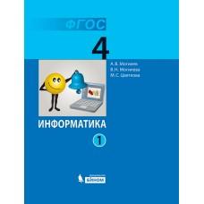 Информатика. 4 класс. Учебник. В 2-х частях. Часть 1