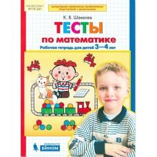 Тесты по математике. Рабочая тетрадь для детей 3-4 лет. ФГОС
