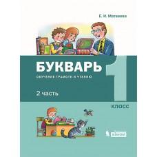 Букварь. 1 класс. Обучение грамоте и чтению. В 2-х частях. Часть 2