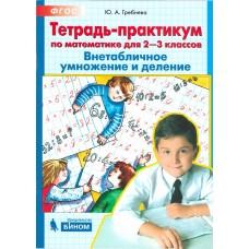 Тетрадь-практикум по математике для 2-3 классов. Внетабличное умножение и деление. ФГОС