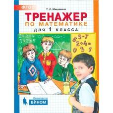 Тренажер по математике. 1 класс. ФГОС