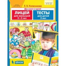 Лицей для малышей 2-3 лет. Тесты для детей 3 лет