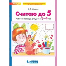 Считаю до 5. Рабочая тетрадь для детей 3-4 лет