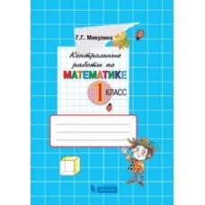 Контрольные работы по математике. 1 класс