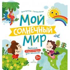 Мой солнечный мир. Веселая энциклопедия для малышей