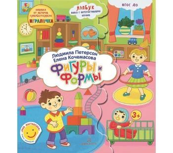 Формы и Фигуры. Развивающие игры для дошкольников