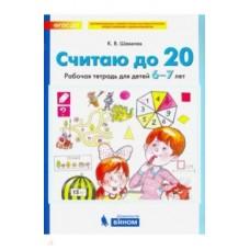 Считаю до 20. Рабочая тетрадь для детей 6-7 лет