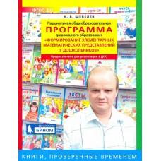 """Программа """"Формирование элементарных математических представлений у дошкольников"""""""