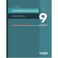 Алгебраический практикум. 9 класс. Учебное пособие. Базовый уровень