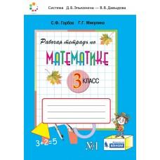 Математика. 3 класс. Рабочая тетрадь. В 2-х частях. Часть 1