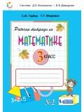 Математика. 3 класс. Рабочая тетрадь. В 2-х частях. Часть 2