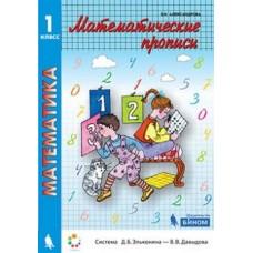 Математические прописи. 1 класс