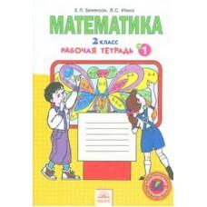 Математика. 2 класс. Рабочая тетрадь. В 4-х частях. Часть 1