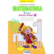 Математика. 4 класс. Рабочая тетрадь. В 2-х частях. Часть 1