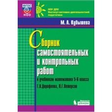 Сборник самостоятельных и контрольных работ. 5-6 классы