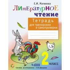 Литературное чтение. 2 класс. Тетрадь для тренировки и самопроверки