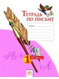 Тетрадь по письму. 1 класс. В 4-х частях. Часть 4