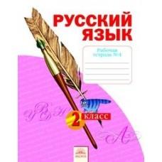 Русский язык. 2 класс. Рабочая тетрадь. В 4-х частях. Часть 4
