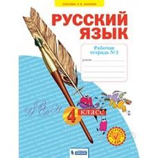 Русский язык. 3 класс. Рабочая тетрадь. В 4-х частях. Часть 3
