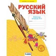 Русский язык. 4 класс. Рабочая тетрадь. В 4-х частях. Часть 1