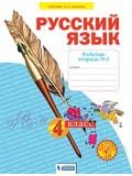 Русский язык. 4 класс. Рабочая тетрадь. В 4-х частях. Часть 3