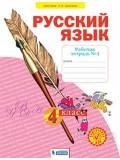 Русский язык. 4 класс. Рабочая тетрадь. В 4-х частях. Часть 4