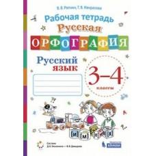 Русская орфография. Рабочая тетрадь по русскому языку для 3-4 классов