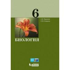 Биология. 6 класс. Учебное пособие