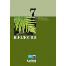 Биология. 7 класс. Учебное пособие